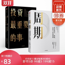 () The most important thing to invest in Howard Marks (set of 2 books) CITIC Press Books