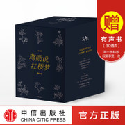 Цзян Сюнь сказал, что Dream of Red Mansions: все 8 книг Chiang Hsun CITIC Publishing Book книги бестселлеров
