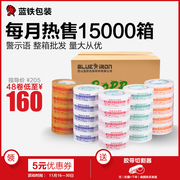 48 FCL package Taobao warning tape box with tape tape tape wholesale express shipping
