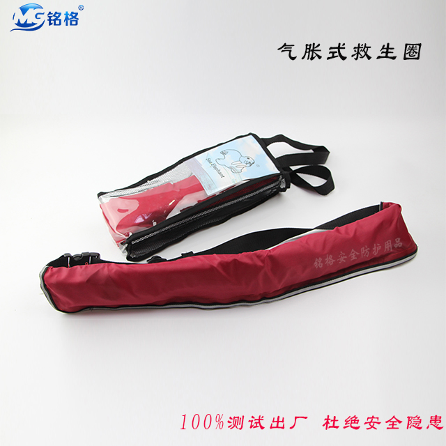 Fully automatic inflatable life buoy manual inflatable belt portable life jacket inflatable life jacket