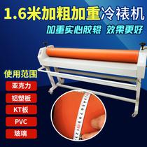 Manual TS1600 cold machine accentuation 1.6 meters coating machine picture real film KT version album PVC pressure film