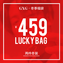 (First 200 pieces limited time 319 yuan style random) GXG mens wear 2018 Winter hot selling value Fook Bag