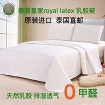 Latex by Thailands natural Royallatex Royal original imported Four Seasons breathable winter warm summer cool quilt genuine