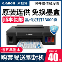 Canon printing machine G3810 1810 2810 4810 color home wireless photocopying scan All small student office A4 ink warehouse-type continuous inkjet system photo 6080 double-sided 5080