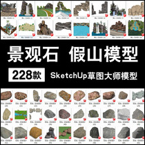 Su model stone rockery landscape stone stone monomer model landscape SketchUp sketch Master model