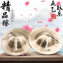 Ringing copper cymbals 15cm 17cm20cm cymbals Yangge cymbals 32cm gongs and drums cymbals big cymbals