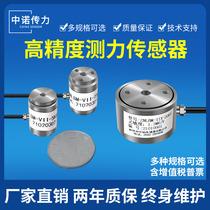 厂家直销微型测力称重传感器压力高精度称重传感器5KG10KG20K50KG