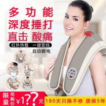 Cervical massager instrument neck waist shoulder back neck heating multifunctional whole Body vibration kneading thrashing shawl