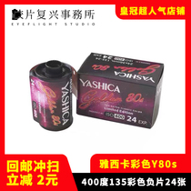 Yasika YASHICA glue ISO 400 degrees 135 color negative Y80S 24 sheets 2021