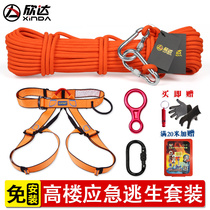 Xinda high-rise fire home escape retarder safety rope fire life-saving rope steel wire Emergency Survival kit