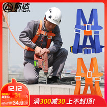 Xinda Aerial Belt Electric construction five-point seat belt safety rope set anti-fall safety belt