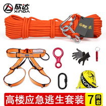 High-rise fire home escape rope home fire emergency pack easer life-saving fire safety rope kit