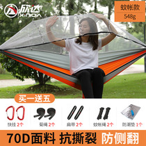 Hinda outdoor camping wild hanging tree hammock anti-side swing off the bed in the wild anti-mosquito with mosquito net bed hanging bed