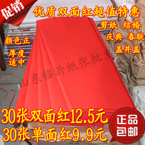 Big red double-sided red paper special wedding special red paper cover cover red paper decoupage supplies