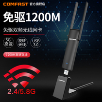 COMFAST drive-free desktop computer 1200M gigabit usb dual-band 5g wireless network card computer wifi receiver AC notebook external network-free route unlimited network acceptance high-power transmitter