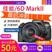 CDB new Canon EOS 6D set machine single body full frame professional high-end SLR 6D2 camera