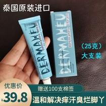 Thai Duma Show Foot Cream DERMAHEU25g Original Imported Duma Show Foot Skin Care Foot Cream