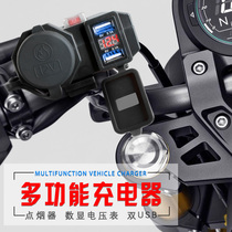 Quick Scooter Motorcycle Dual USB cigarette cigarette device mobile phone charger with switch voltmeter car charger