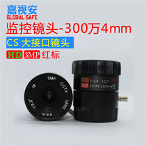 Monitor 3 million HD lens 4mm 3 million CS large lens 3MP Network coaxial digital 4mm Wide angle lens