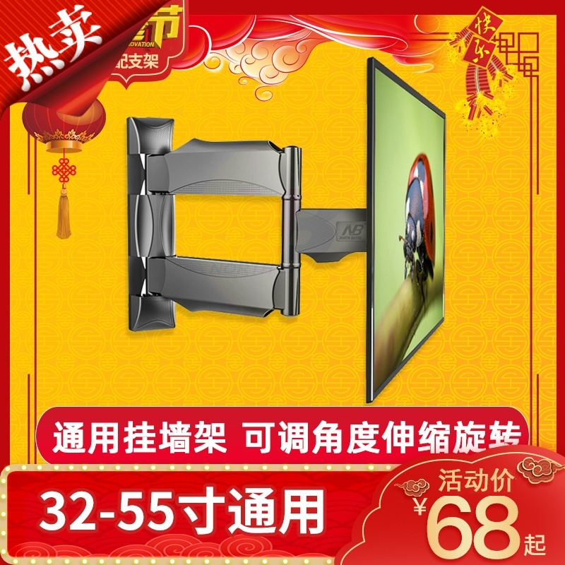 Universal universal LCD TV wall rack adjustable angle telescopic rotating bracket 32 42 55 65 75 inches