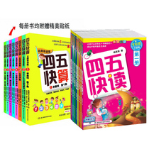 Four or five fast reading story set + four or five Fast calculation series (16 volumes in total) Boku net genuine set of 16 copies with literacy card Toddler rapid Literacy Method Childrens Enlightenment Early Education cognition Tutor reading method clearing