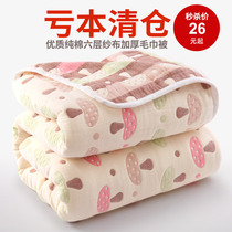 Six-layer gauze towel is cotton double towel blanket single summer cool by the baby children take a nap air-conditioning blanket is