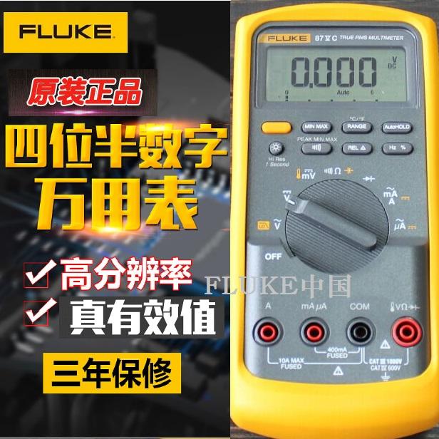Flukes high-precision digital meter FLUKE87VC 87max 88-5kit automotive multi-use meter 28-ii