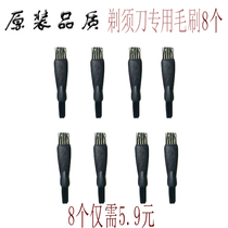 Flying Superman Razor Cleaning Brush small brush dregs cleaning brushes Shaving knife cleaning gray layer cleaning brush
