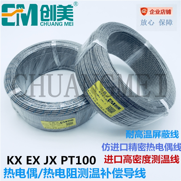 KX K type thermocouple wire K type shielded wire J type temperature measuring line K type compensation wire PT100 temperature compensation wire