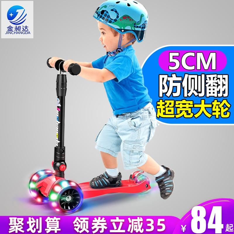 Jin Zhaoda 1-3-6-12-year-old wide-wheeled children's scooter