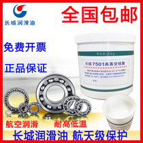 Great Wall 7501 high vacuum silicone grease Vacuum pump glass piston grease grease 1kg insulation sealing grease