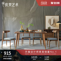 Uvan Arts timeless simple modern light luxury wooden table and chair combination home dining table dining table small household type