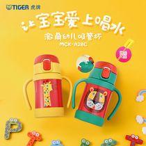 tiger tiger brand young children MCK-A28C straw vacuum cooling water cup 280ML schoolboy cute portable