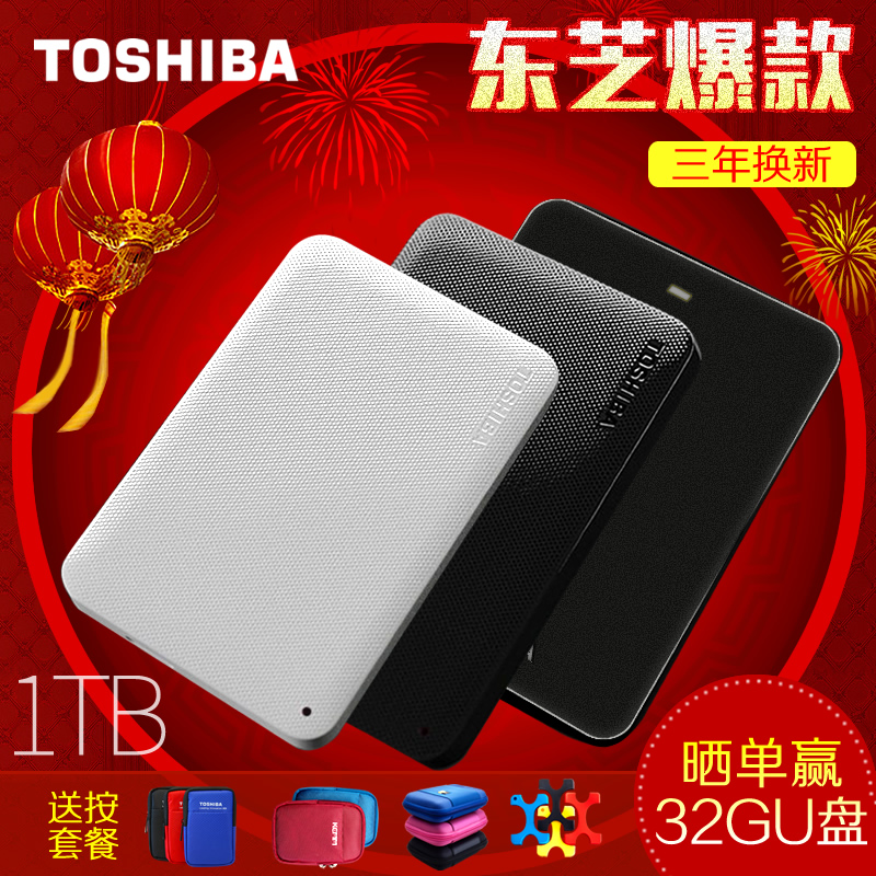 Toshiba mobile hard disk 1t USB3.0 high speed mobile hard mobile disk 1tb can be encrypted small black mac
