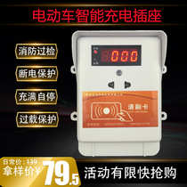 Community Rental House Card type electric vehicle intelligent charging socket charging station charging pile management system