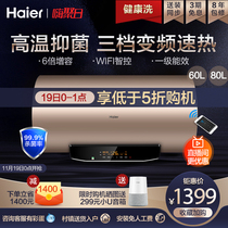 Haier Haier electric water heater electric household 60 80L heat toilet water storage intelligent bath energy saving MG