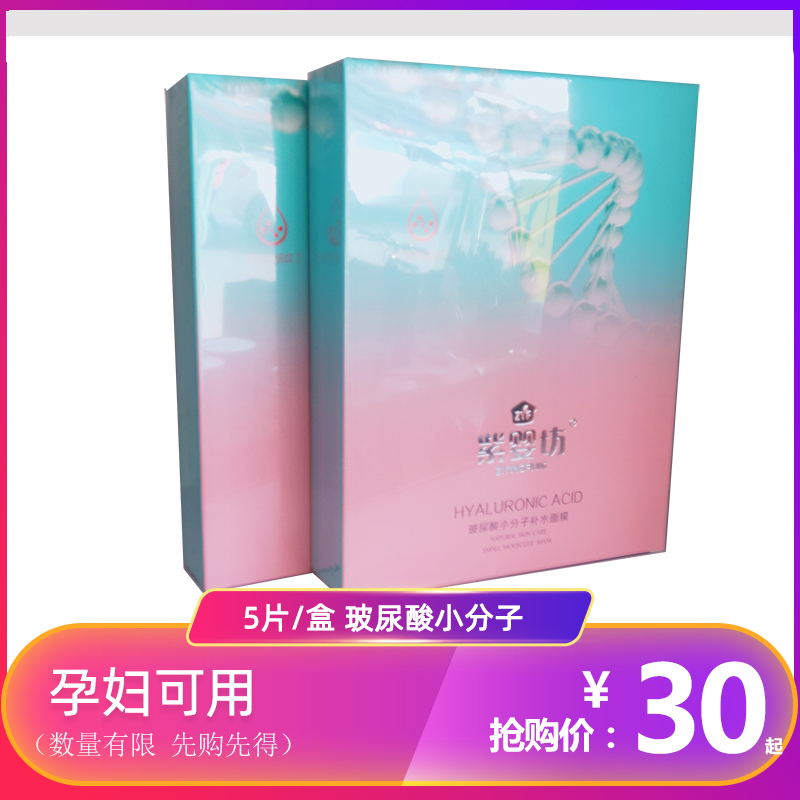 Purple baby square uric acid small molecule rehydration surface film pregnant women can use moisturizing moisturizing male and female mask 5 tablets box