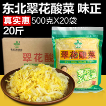 Cuihua pickle 500gX20 bag of the original whole box of northeast pickles cut farmers big tank pickled cabbage