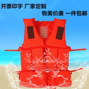 When sea shipping special flood vest vest life jacket adult children swimming fishing clothing snorkeling boat
