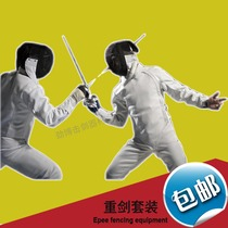 Fencing Equipment Heavy Sword 350n set heavy sword 10 pieces set of adult childrens heavy sword competition equipment