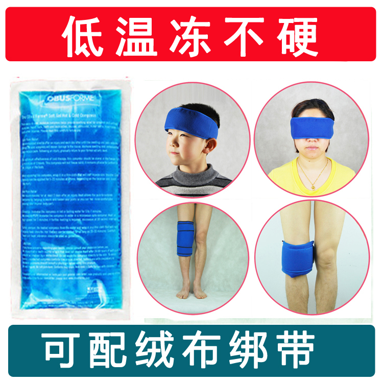 "Software Ice Bag Cold Packing Bag Ice Packing Bag Hot Packing Bag Blue Ice Packing Bag Repeated Use No Water Injection ""Freeze Hard"""