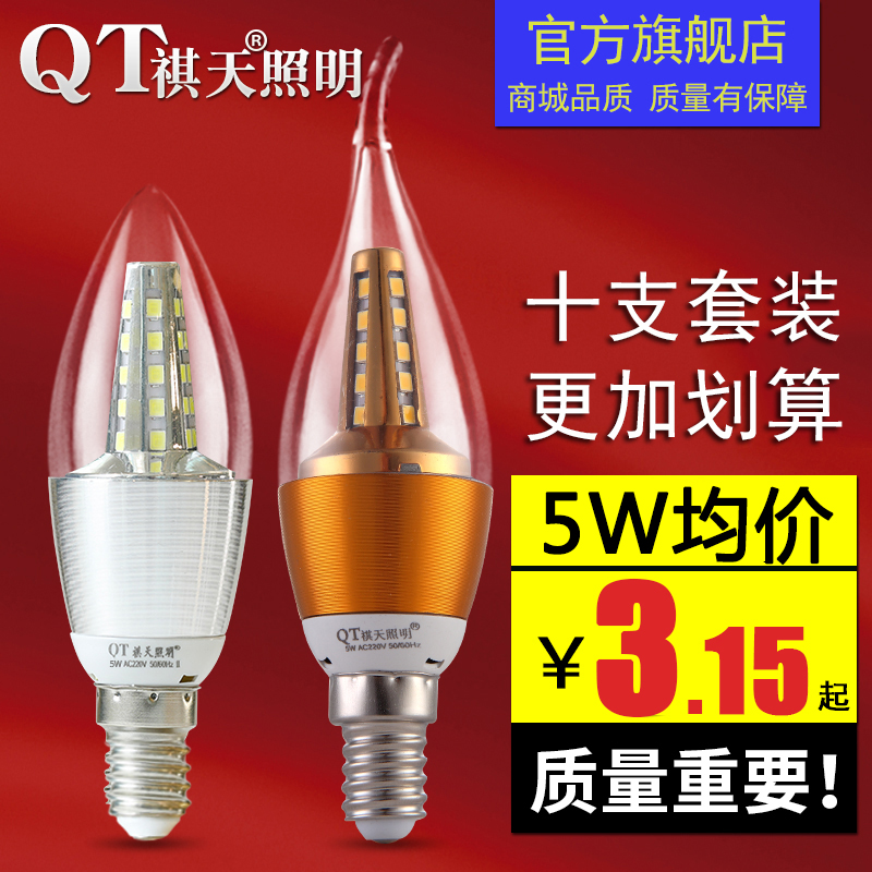 Qitian household candle lamp pointed bulb E14 small screw three-color energy-saving lamp 3w5we27 crystal chandelier LED bulb