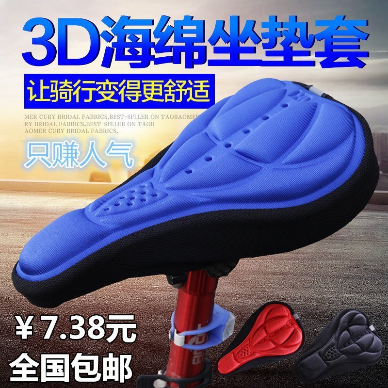 Bicycle equipment accessories bicycle cushion cover Silicone mountain bike seat cover riding 3D thick cushion cover