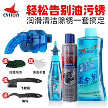 Race collar bicycle chain cleaning agent lubricant rust remover maintenance oil mountain road car maintenance cleaning set