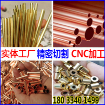 Brass Tube Hollow Pipe precision cutting T2 copper tube pure copper thick thin-walled straight pipe processing outer diameter 2 5 6 8mm