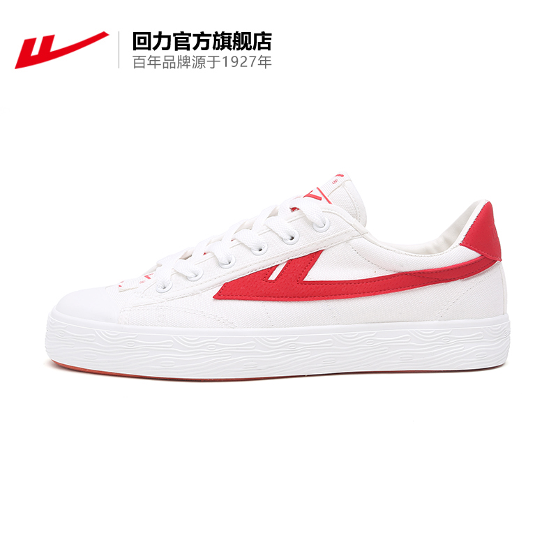 WXY-A327T Fashionable Individual Casual Shoes for Men and Women