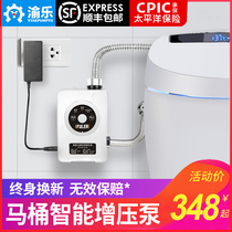 Yule tankless smart toilet booster pump Automatic small pressurized pump Household pipe toilet flusher