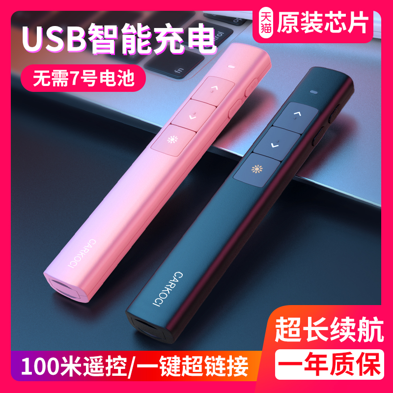 Multi-functional laser page-turning pen charging ppt remote control pen teacher with speech projector pen multimedia remote control pen slide pager lecture infrared pen teaching electronic teaching whip