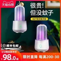 Mosquito killer lamp Home mosquito killer artifact Electric shock Mosquito buster Outdoor charging Indoor mosquito repellent Pregnant woman baby Solar energy