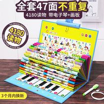 Lele fish sound wall chart 47 side full set of 4180 acoustic reading materials rechargeable childrens early education.